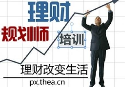 国家理财规划师一级【高级班 】