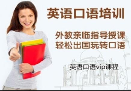 沈阳铁西区成人英语培训学校,沈阳实用英语培训,沈阳成人英语零起点培训