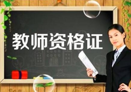 教师资格证面授课程