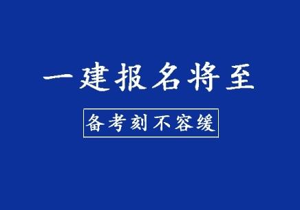 重庆一级建造师培训报名