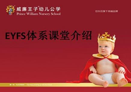深圳英式早教培训讲座