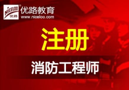 注册消防工程师好不好找工作【北京】
