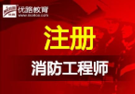 北京优路消防师培训课程好不好