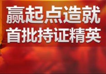 北京还有二级消防工程师培训机构吗