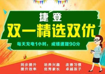 郑州高一精选双优课程_课程简介