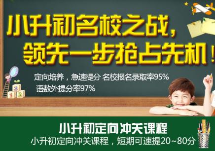 郑州捷登教育小升初定向冲关_冲关课程
