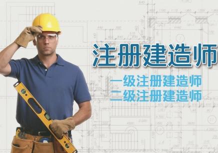 阳泉一级建造师钻石班