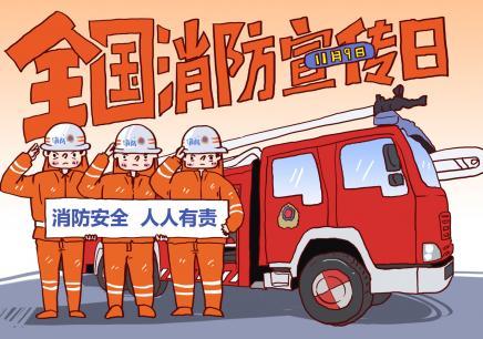 太原消防工程师培训