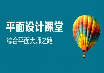 宁海县平面设计师培训