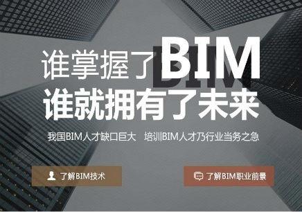 长春学BIM报名