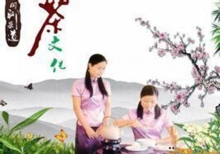 西安茶艺中级班