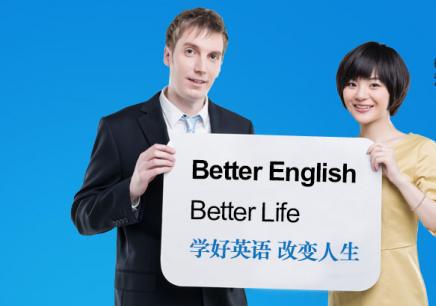 太原好的成人英语培训学校