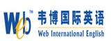 太原韦博国际英语学校
