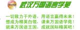武汉万国语培训
