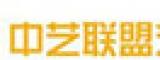 深圳市中艺联盟文化传播有限公司