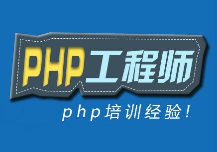 PHP工程师实训班