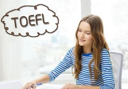 珠海托福培训TOEFL突破班 个性设计冲刺高分!