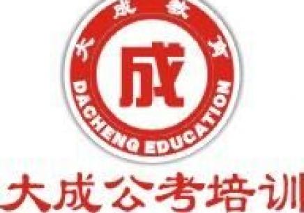 西安公务员培训班_西安公务员学校_中华网考