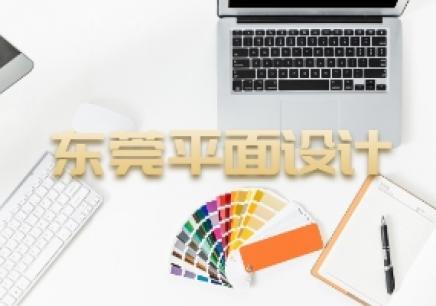 东莞平面设计培训班有用吗