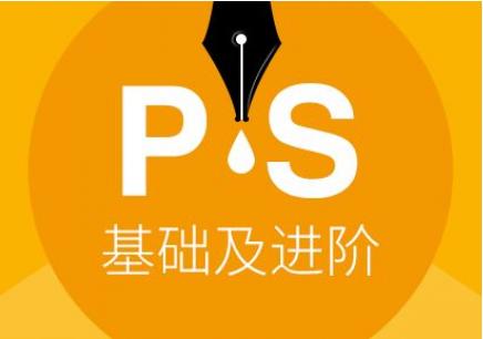 东莞哪里有PS培训课程