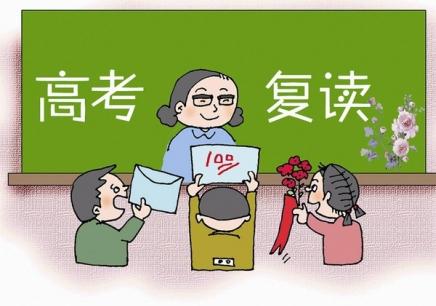 太原高端高考复读学习班