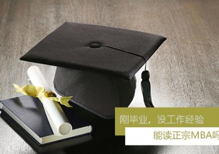 太原MBA**培训