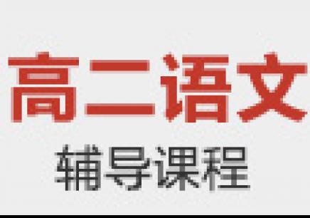 贵阳高中2年级语文培训学校哪家好