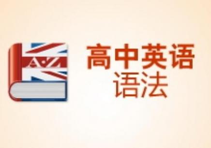 贵阳高中英语课外全能辅导中心
