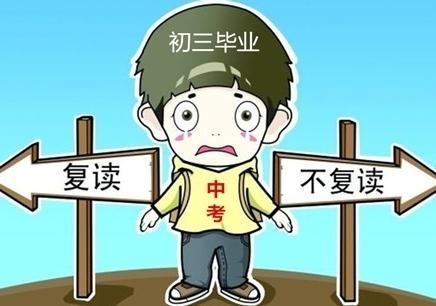 贵阳中考复读培训学校