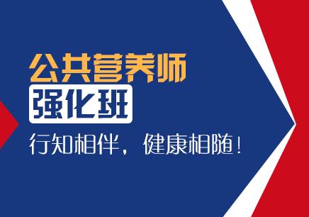 福州公共营养师辅导班