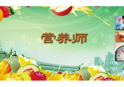 福州公共营养师基础班