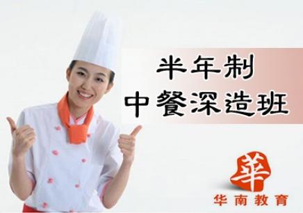 福州半年制中餐深造班_课程级别