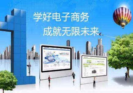 福州电子商务专业培训班