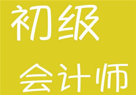 惠州初级会计职称培训班