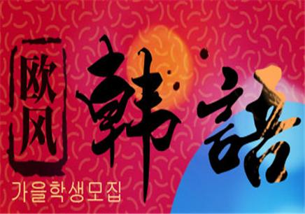成都韩语培训机构排名