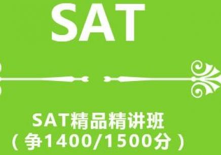 SAT精品精讲班(争1400/1500分) 南京