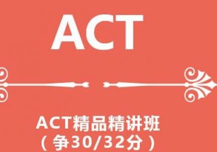 ACT培训班 南京