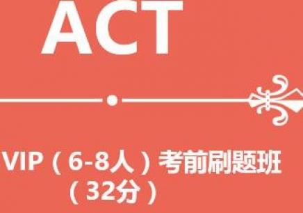 ACT VIP(6-8人)考前刷题班