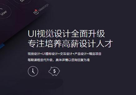 南京UI培训课程