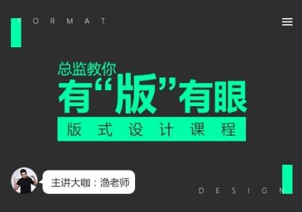 南京版式设计精修班