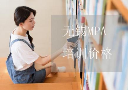 无锡MPA资格考试报