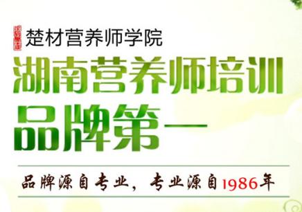 长沙公共营养师培训班