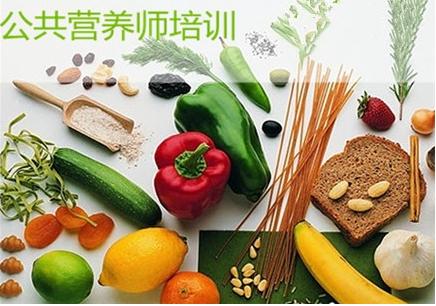 长沙公共营养师培训