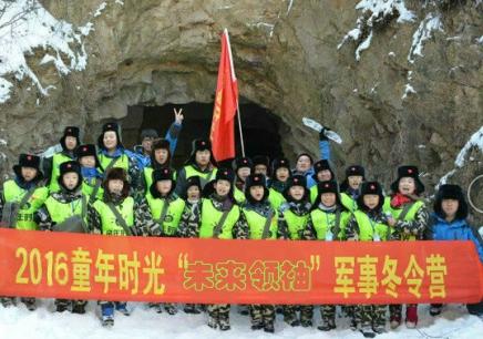 """2017童年时光""""未来领袖""""精英成长冬令营"""