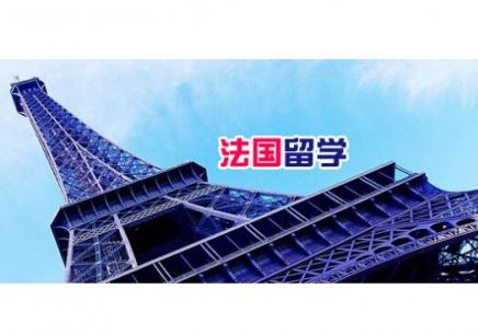 哈尔滨法国留学