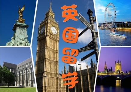 英国/爱尔兰留学