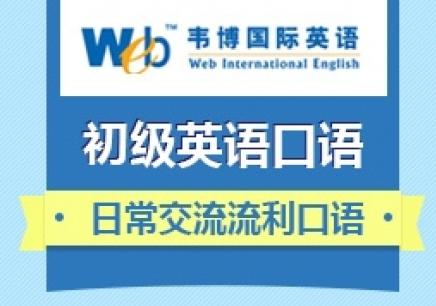 佛山韦博国际英语培训
