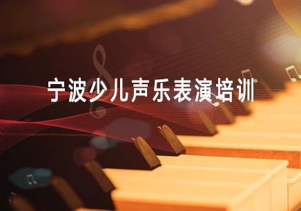 宁波哪家声乐亚博体育免费下载班好