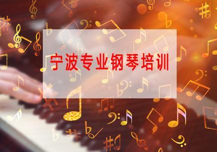宁波学钢琴々