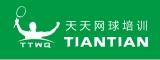 深圳天天网球培训中心